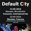 ★DEFAULT CITY - 15.10 МСК, 22.10 Иваново★