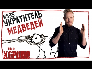 This is Хорошо - Укратитель медведей. #535