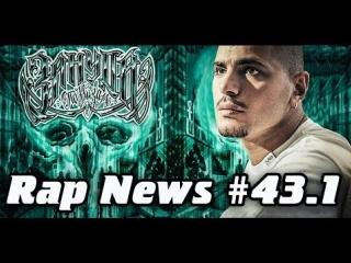 RapNews #43.1 РЕЦЕНЗИЯ. Зануда - По низам