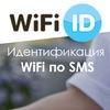 WifiID - идентификация wifi пользователей