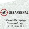 ДезАрсенал - магазин доступных дезсредств