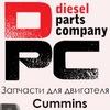 Двигатели Cummins(Каменс,Камминс)ремонт,запчасти