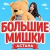 Плюшевые медведи | Большие мишки | Казахстан