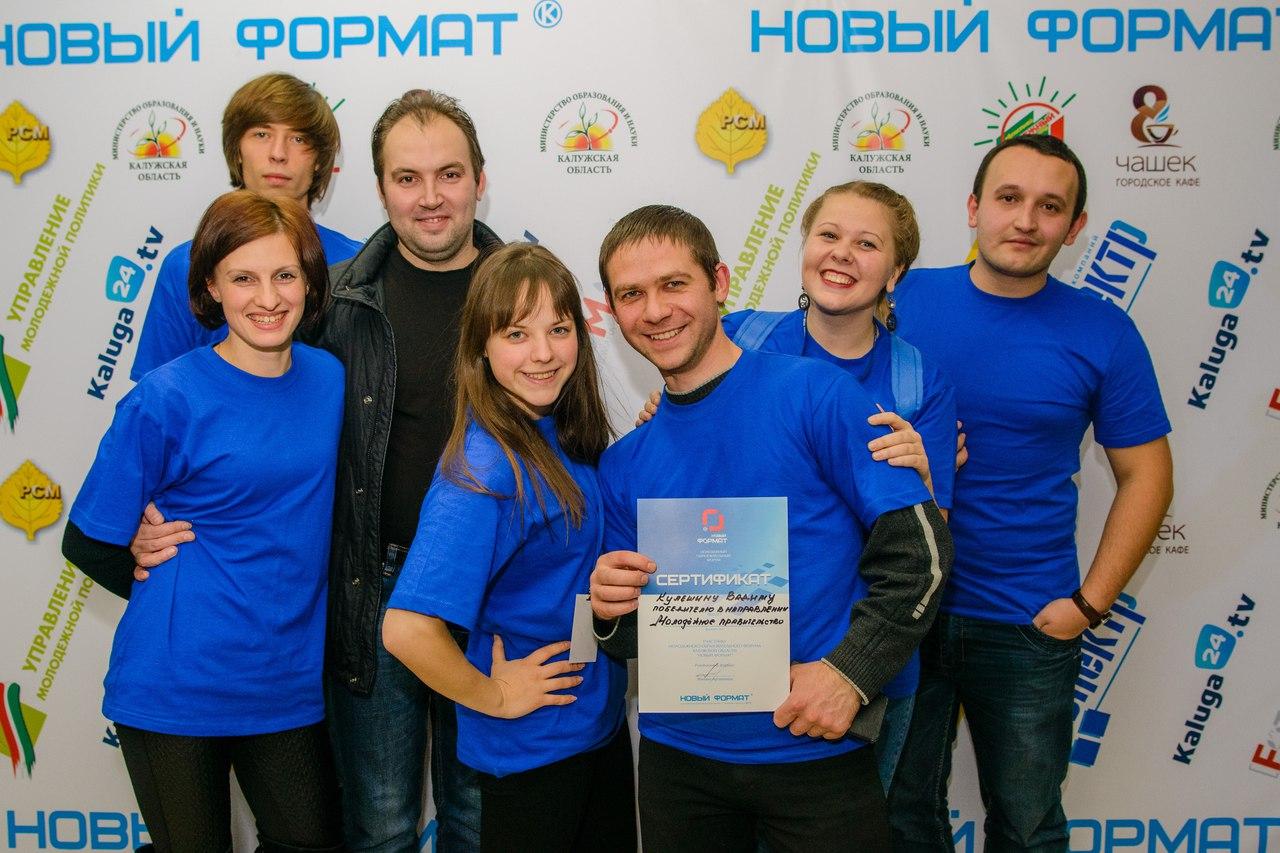 В Калужской области завершился образовательный форум