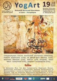 YogArt -Большой Весенний Фестиваль 19 Марта, СПб