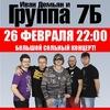 """Иван Демьян - """"7Б"""" в Пабе """"ИРЛАНДЕЦ"""" 26\02\16!"""