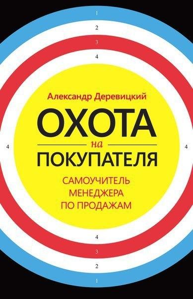 Александр Деревицкий «Охота на покупателя. Самоучитель менеджера по пр