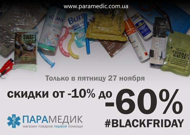 Black Friday в магазине Парамедик