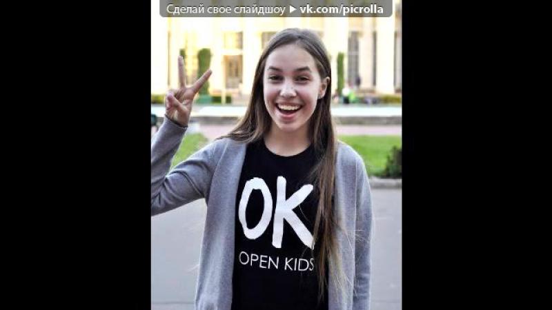 Майский викенд Леры Дидковской под музыку Open Kids На Радостях Picrolla