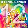 Фестиваль красок Холи HoliMusic. 12 июня. Москва