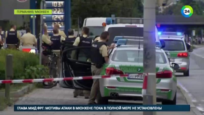 Очевидец из Мюнхена: Стреляли во всех без