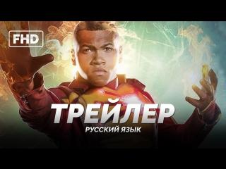 RUS | Трейлер №2: «Легенды завтрашнего дня - 1 сезон / Legends of Tomorrow - 1 season» 2015