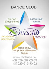 Школа танцев для детей в Минске - Овация