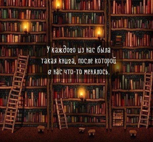А давайте поделимся друг с другом опытом: какая книга стала именно для Вас поворотной, заставила что-то переосмыслить и лучше понять себя?