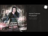 2013.05.30 АРТЕМ СЕМЕНОВ «Не формат» Альбом «Взлететь»