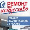 Ремонт любой недвижимости Москва |Дизайн-проекты