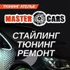 Mastercars - Тонировка, автозвук, тюнинг.