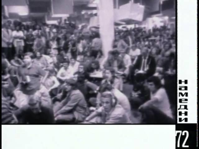 Намедни 1961—2003: Наша Эра 1972 HTB