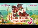 ИВАН ЦАРЕВИЧ И СЕРЫЙ ВОЛК-3. Премьера 01 Января 2016 года. НОВЫЕ МУЛЬТФИЛЬМЫ
