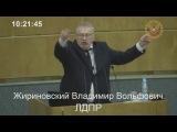Выступление Жириновского в ГосДуме от 15.12.2015