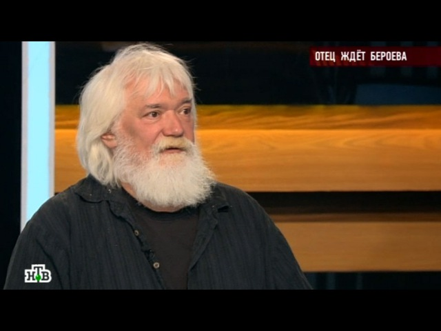 Отец актера Егора Бероева после 35 лет разлуки обратился к сыну в эфире НТВ