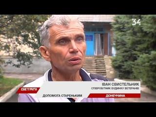 Гумштаб Ахметова помогает пенсионерам, сбежавшим от войны в дом ветеранов