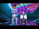 Comedy Баттл. Без границ - Дуэт Да (1 тур) 06.09.2013