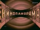Кинопанорама. Юбилейный выпуск – 20-летие передачи (в 2-х частях) (1982)