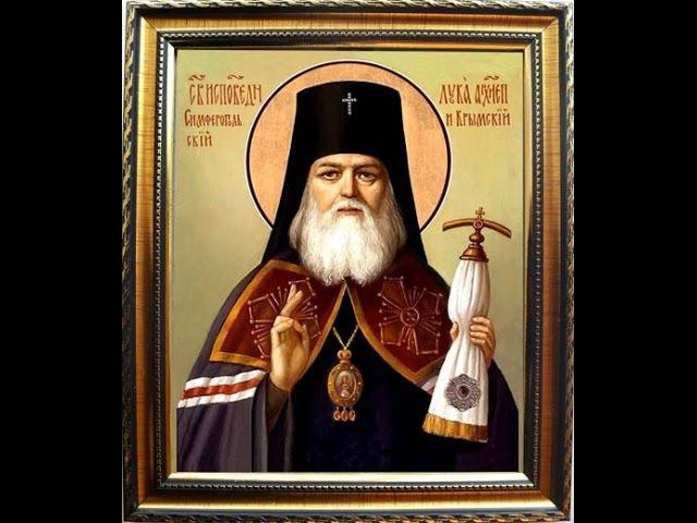 Чудотворная молитва Святому Луке Крымскому