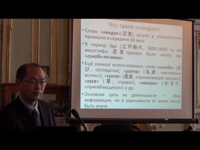 История лазутчиков-синоби (проф. Ямада Юдзи)