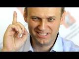 Алексей Навальный о фильме Чайка - новые подробности