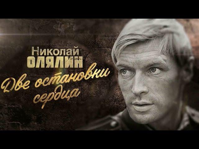 Николай Олялин. Две остановки сердца