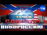 Зачем сделали Новороссию? (Познавательное ТВ, Артём Войтенков)
