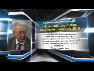 В.Ю. Катасонов.  Ещё один год потерь и сценарии финансов 2016