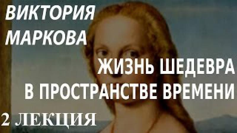 ACADEMIA. Виктория Маркова. Жизнь шедевра в пространстве времени. 2 лекция. Канал Культура