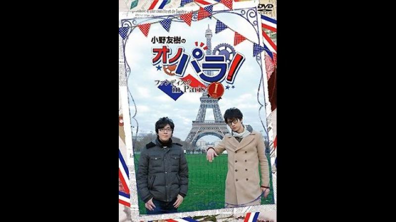 DVD「小野友樹のオノパラ!ファンディスク in Paris I-un-」(出演:小野友樹さん/