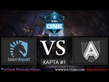[RU] Dota 2 | Team Liquid vs Alliance | Карта #1 | ESL One | 18.06.2016
