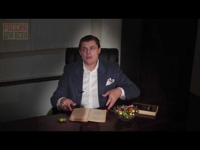 «Духовные скрепы» Е. Понасенкова: А.С.Грибоедов (№ 1)
