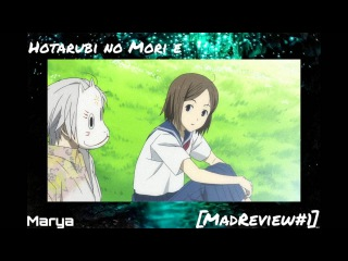 [MadОбзор #1] В лес, где мерцают светлячки/Hotarubi no Mori e