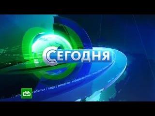 Новости Сегодня в 10:00. НТВ (06.06.2016)