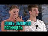 Дом-2 Свежие Новости на 6 Апреля 2016 Раньше Эфиров (6.04.2016)