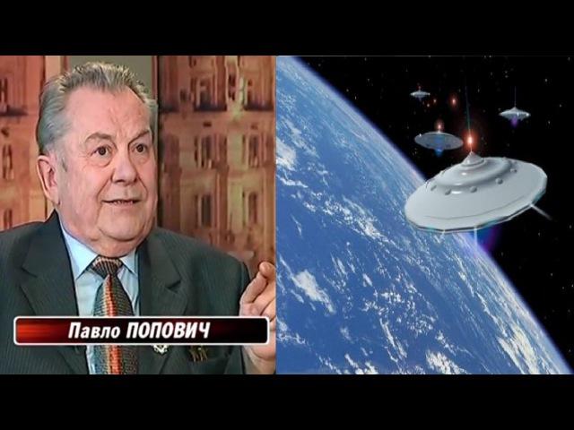 Космонавт СССР Я видел НЛО и пришельцев!
