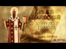 Отец Русского единства 25 февраля память святителя Алексия Московского