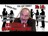 М.В.Попов ответы на вопросы в цикле
