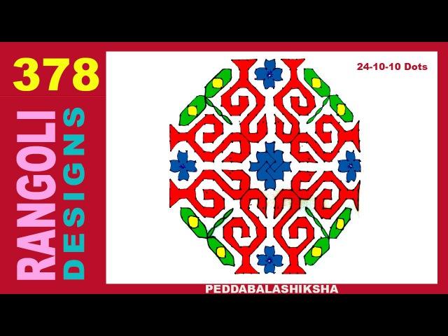 Crane Rangoli | Muggulu | Kolam Design - 378 (Easy 24x10x10 dots New Year / Sankranthi / Ugadi)