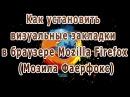 Как установить визуальные закладки в браузере Mozilla Firefox Мозила Фаерфокс