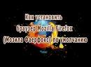 Как установить браузер Mozilla Firefox Мозила Фаерфокс по умолчанию