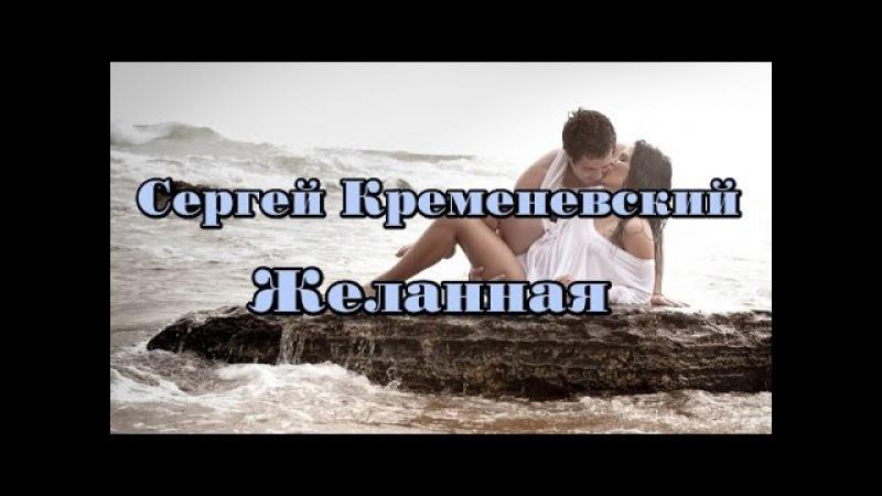 Сергей Кременевский - Желанная (ремикс).