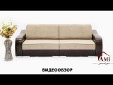 Диван-кровать Николетти Сильвер