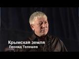 Леонид Телешев - Крымская земля